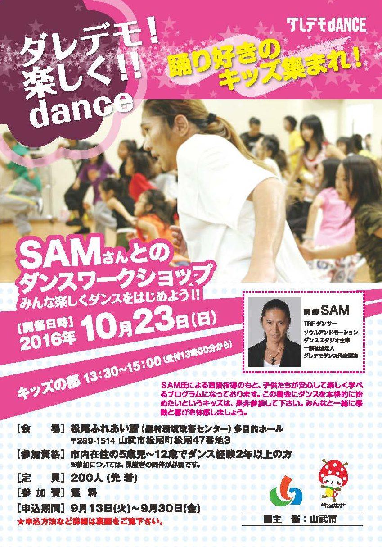 山武市ダンスA4表キッズ