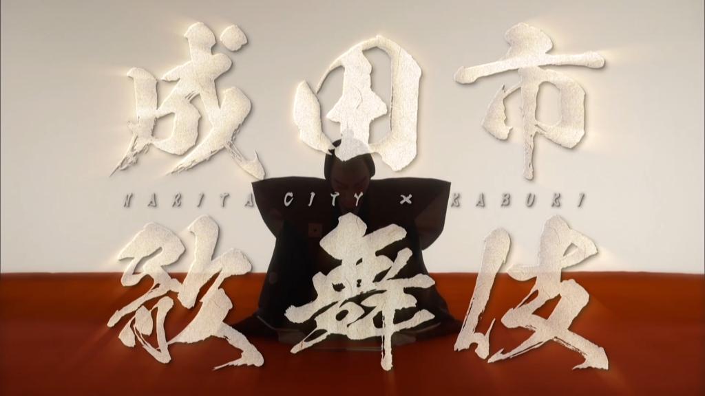 市川海老蔵さんのPR動画制作
