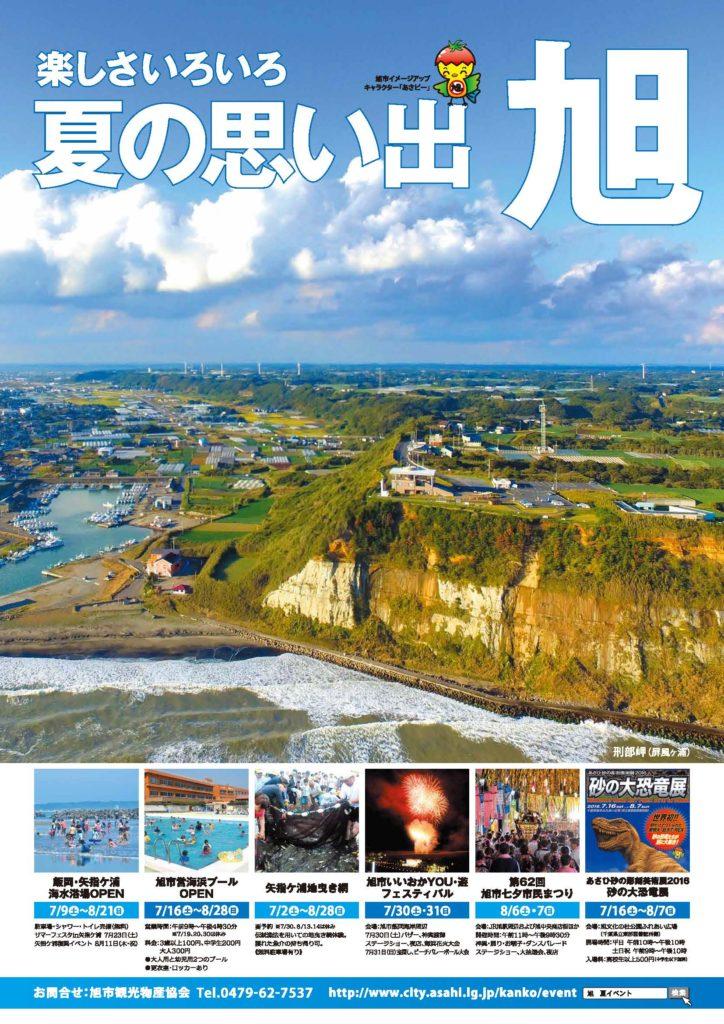 旭市様_A2ポスター