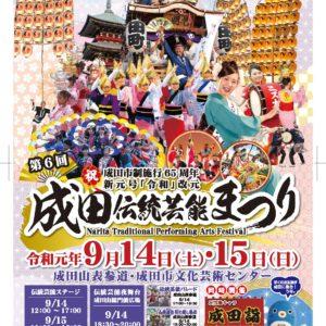 第6回成田伝統芸能まつりポスター